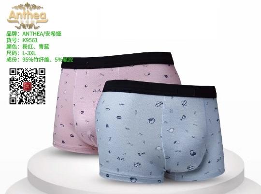 【安希娅】竹纤维男式内裤K9561