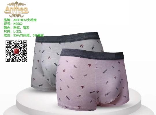 【安希娅】竹纤维男式内裤K9562