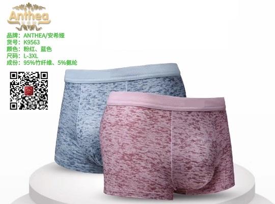 【安希娅】竹纤维男式内裤K9563