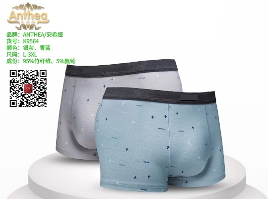 【安希娅】竹纤维男式内裤K9564
