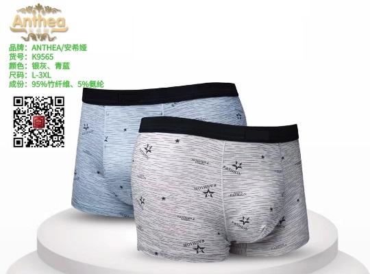 【安希娅】竹纤维男式内裤K9565