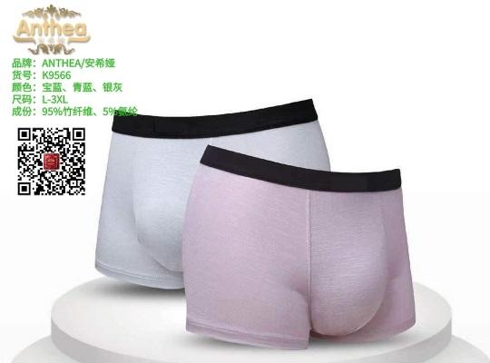 【安希娅】竹纤维男式内裤K9566