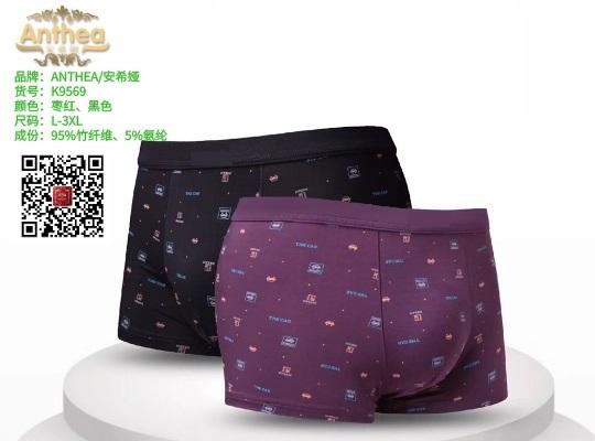【安希娅】竹纤维男式内裤K9569