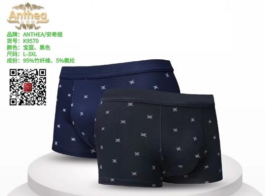 【安希娅】竹纤维男式内裤K9570