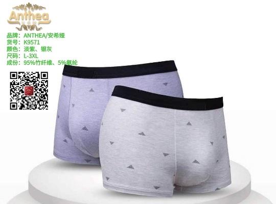【安希娅】竹纤维男式内裤K9571