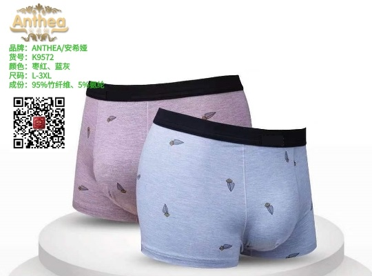 【安希娅】竹纤维男式内裤K9572