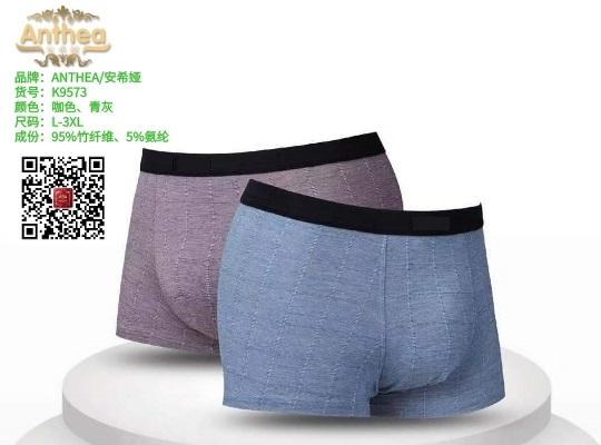 【安希娅】竹纤维男式内裤K9573