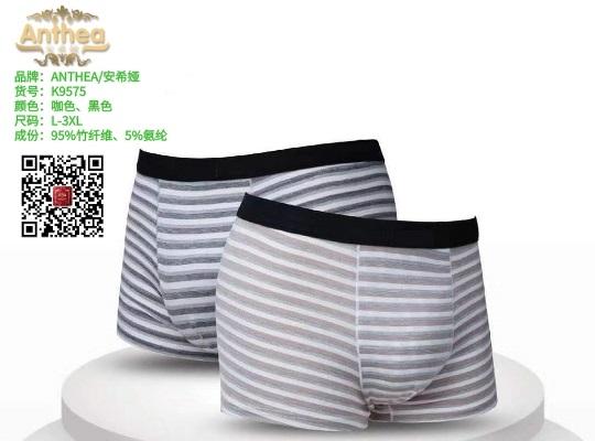 【安希娅】竹纤维男式内裤K9575