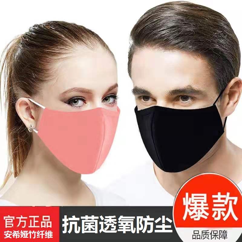 安希娅抗菌口罩